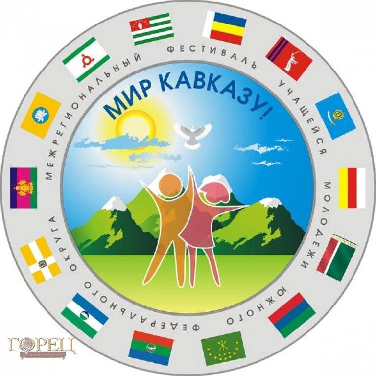 флаг кавказа фото